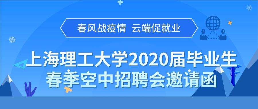 2020春季招聘会邀请函.jpg